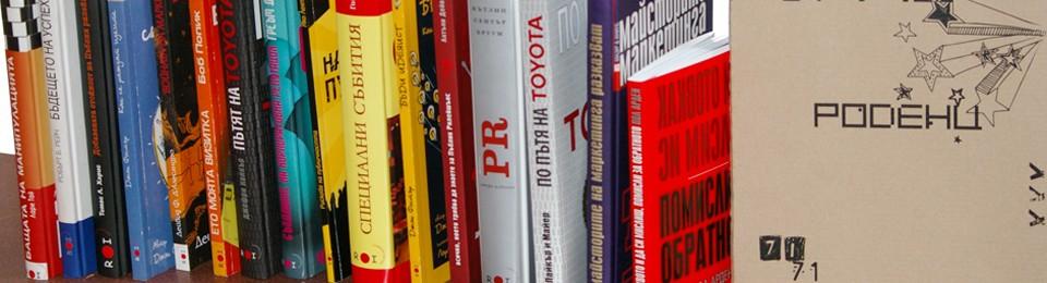 Книгите на ROI